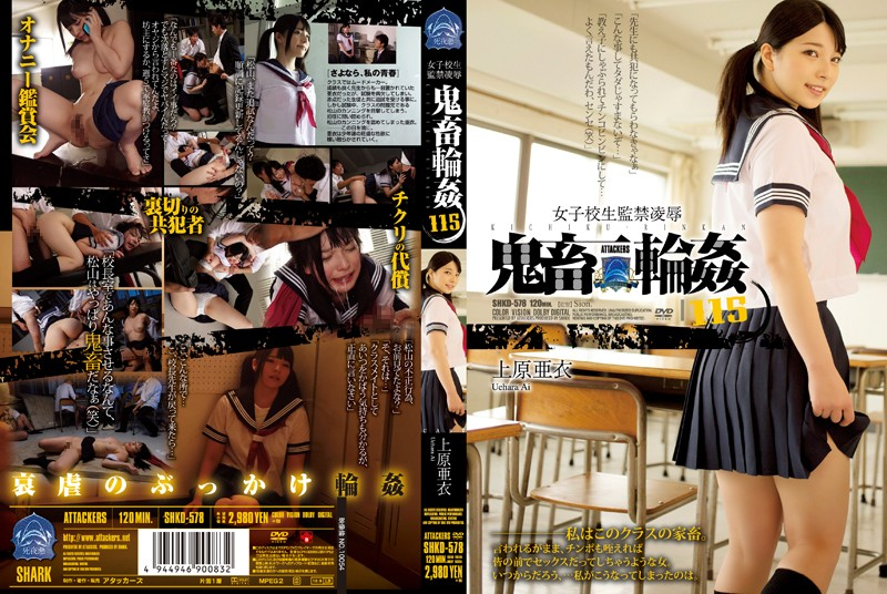 SHKD-578 xxx movie Schoolgirl Confinement Torture & Rape – Rough Sex Gang Bang 115 Ai Uehara