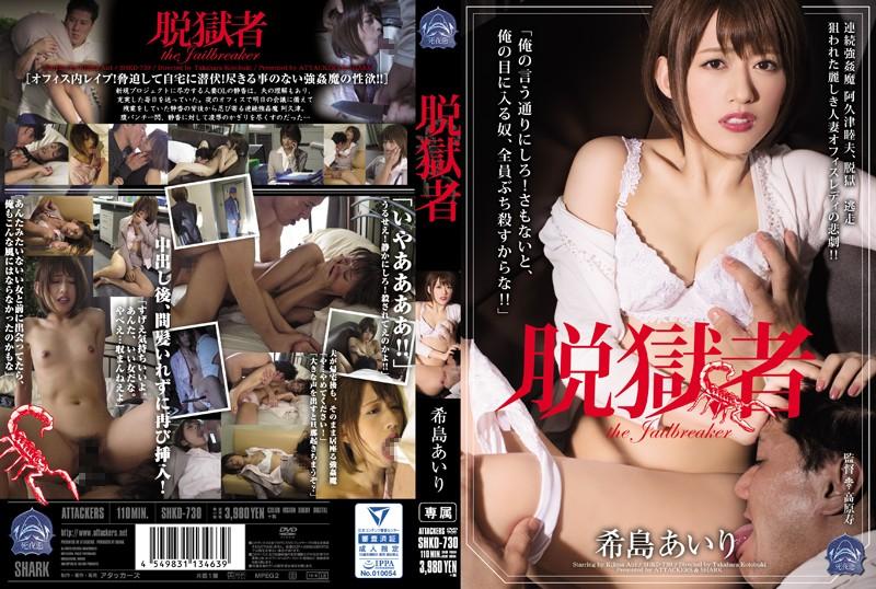 SHKD-730 japanese sex movie The Fugitive Airi Kijima