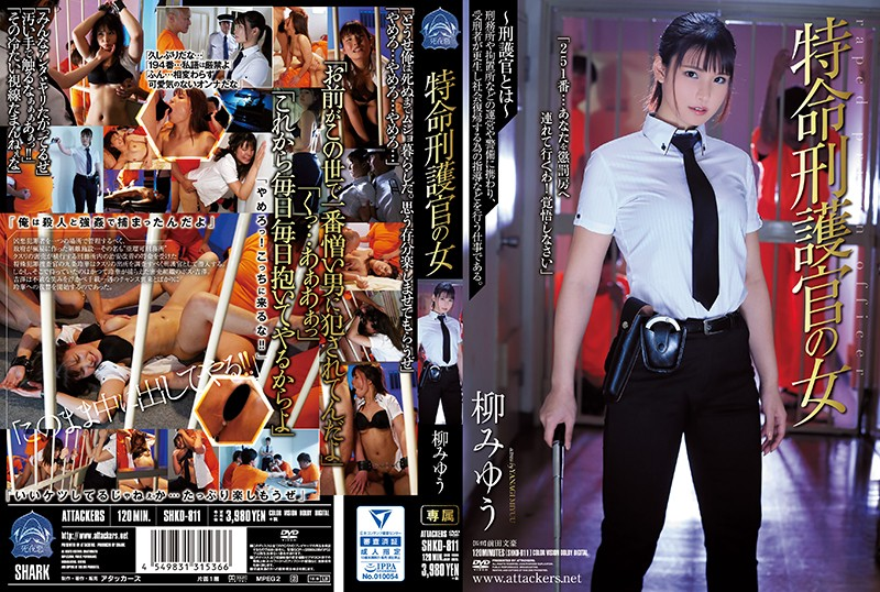 SHKD-811 porn movies free Female Prison Guard Rape Miyu Yanagi