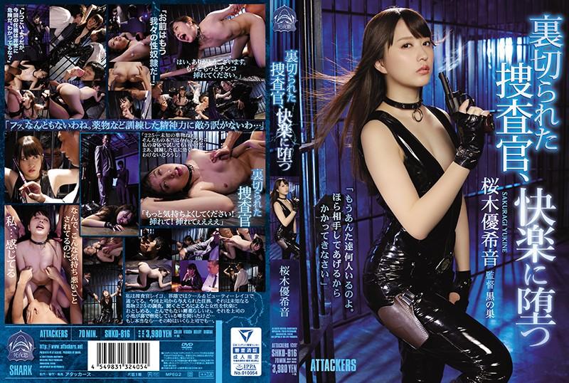 SHKD-816 full hd porn movies An Investigator Is Betrayed And Driven To Ecstasy, Yukine Sakuragi