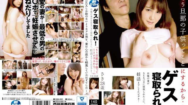 """SINN-002 watch jav online Lowlifes Fucking! My Dear Wife Was Fucked By A Sex Addict And Tried To Get Pregnant With Him! """"I'm"""