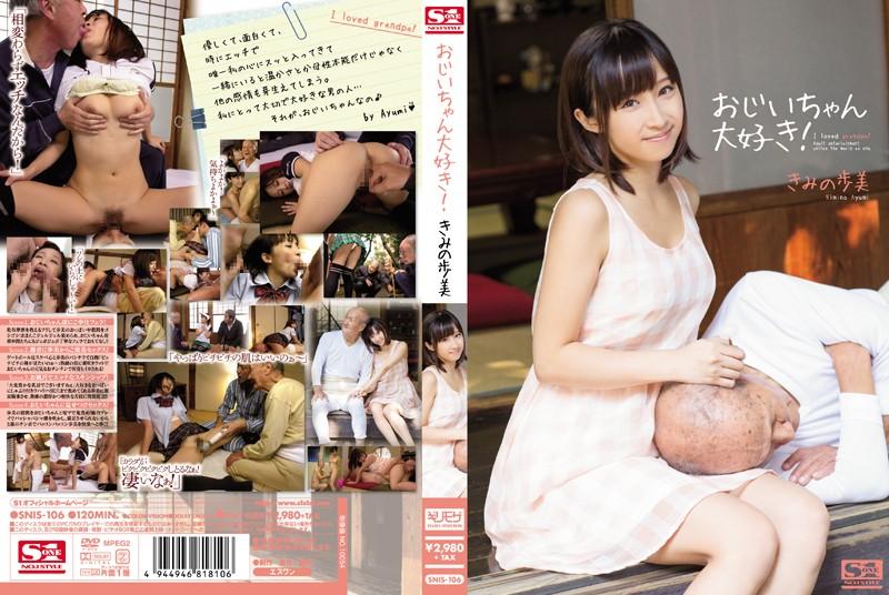 SNIS-106 best jav I Love You Grandpa! Ayumi Kimino