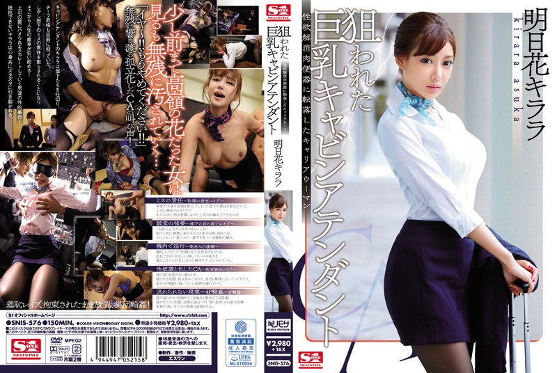 SNIS-576 japanese xxx Kirara Asuka Targeting The Big Titted Cabin Attendant A Career Woman Fallen Into Wanton Sex Featuring Kirara