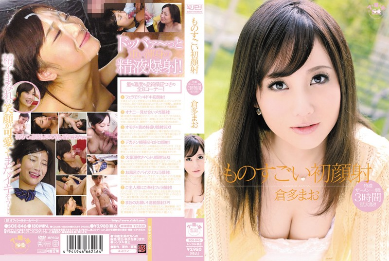SOE-846 free asian porn Terrible First Cum Facial Mao Kurata