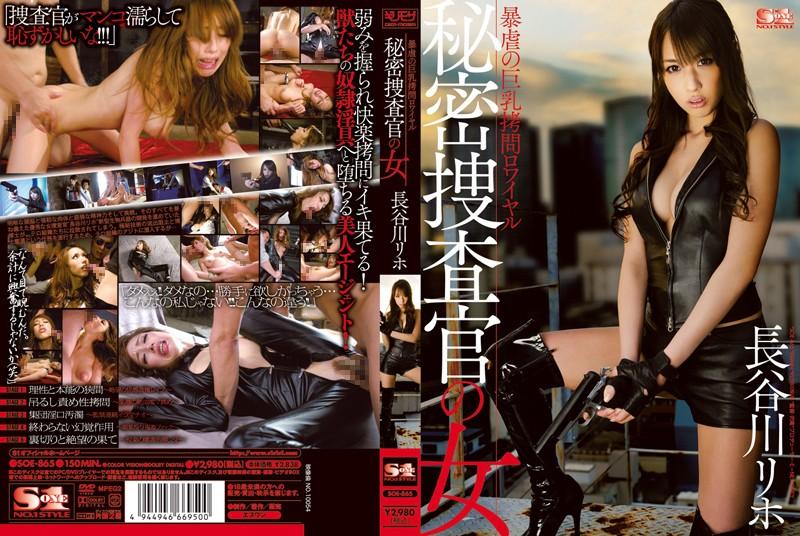 SOE-865 jav tube Secret Woman Investigator With Big Tits – Cruel Torture Royale Riho Hasegawa