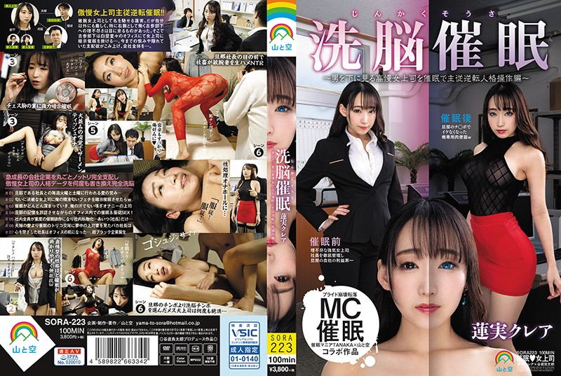 SORA-223 free streaming porn Kurea Hasumi Personality Control Brainwashing Hypnotism -Proud Female Boss Who Looks Down On Men Controlled In