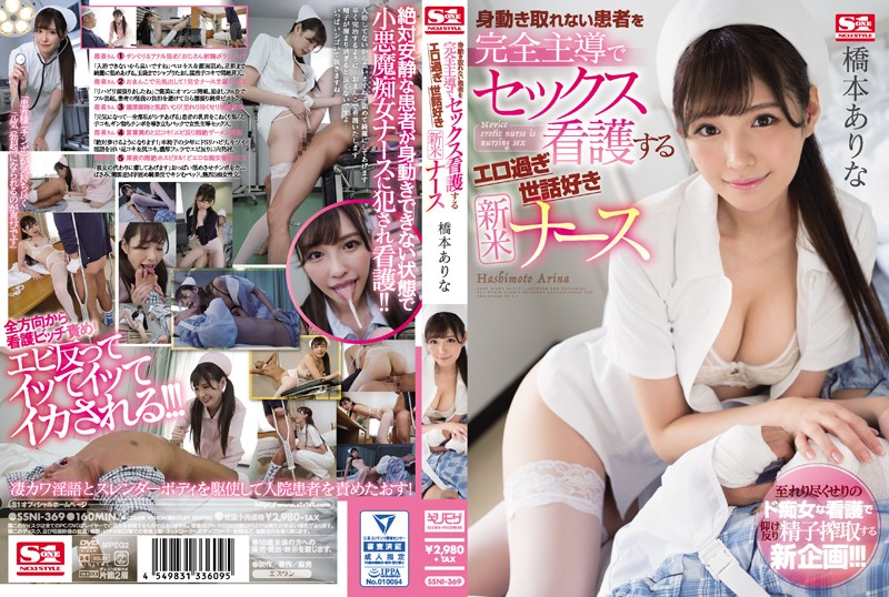 SSNI-369 jav idol The Sexy And Kind New Nurse Takes Control And Fucks A Patient Who Is Unable To Move. Arina Hashimoto