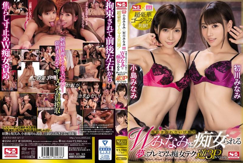 SSNI-417 best jav Minami Kojima Minami Hatsukawa S1 x MOODYZ Minami Kojima Minami Hatsukawa An Ultra Deluxe Gorgeous Pairing! You Won't Be Able To