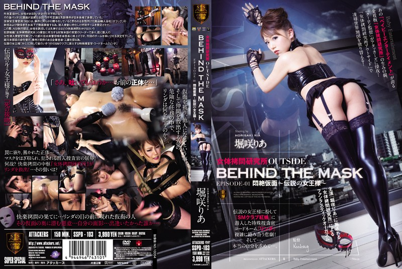 SSPD-103 xnxx Ria Horisaki Female Asshole Research Laboratory OUTSIDE BEHIND THE MASK EPISODE-01 Fainting Mask – Legendary