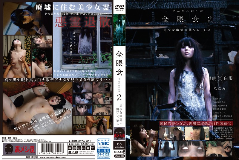 URAM-007 jjgirls Girl With The White Eyes 2 – Nagomi