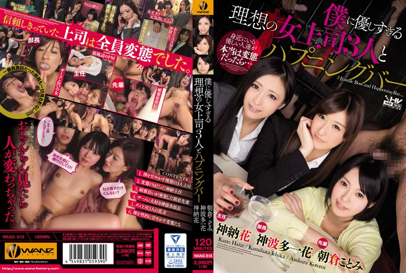 WANZ-513 jav streaming At A Sex Club With 3 Ideal Female Bosses Who Are Really Kind To Me