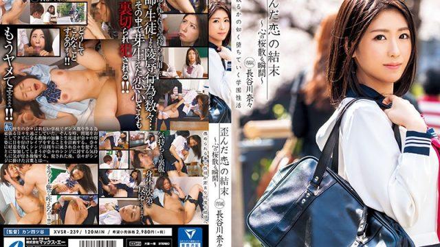 XVSR-239 jav streaming Twisted Love's End ~The Moment of Heartbreak~ Nana Hasegawa
