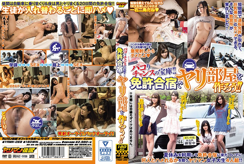 YRMN-059 free online porn Your Best Chance To Get Laid! The Wild Fuck Pad!