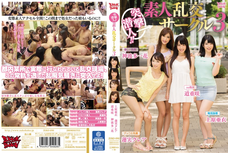 ZUKO-090 free online porn Undercover Assault! Amateur Orgy Club 3