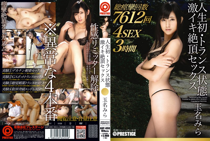 ABP-098 jav model First Time In Her Life Extreme Orgasmic Sex In A Trance Like State Mira Tamana