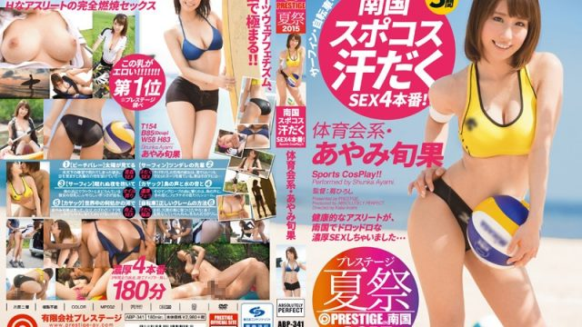ABP-341 porn movies online Prestige Summer Festival 2015 4 Sweaty, Tropical Sex Scenes In Sports Costumes! Shunka Ayami