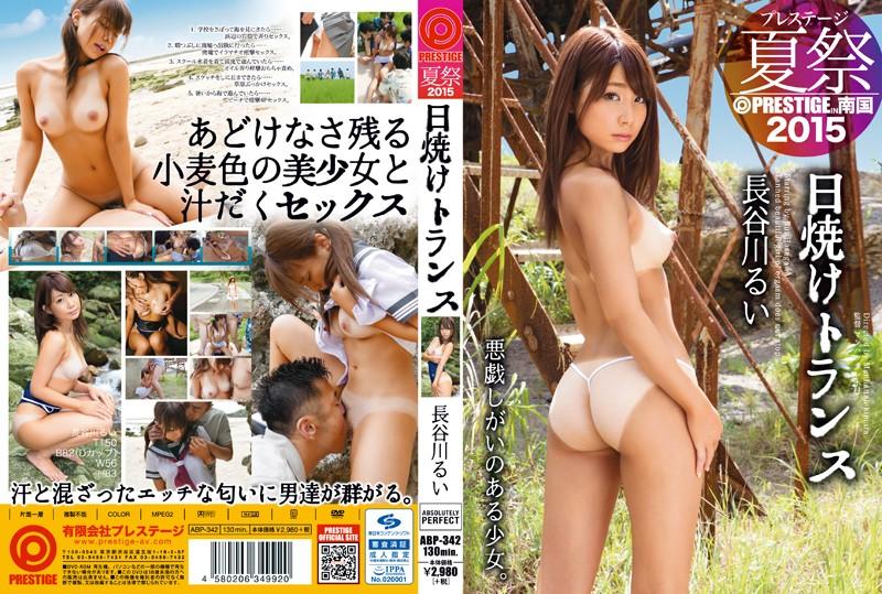 ABP-342 full hd porn movies Prestige Summer Festival 2015 Suntan Trance Rui Hasegawa