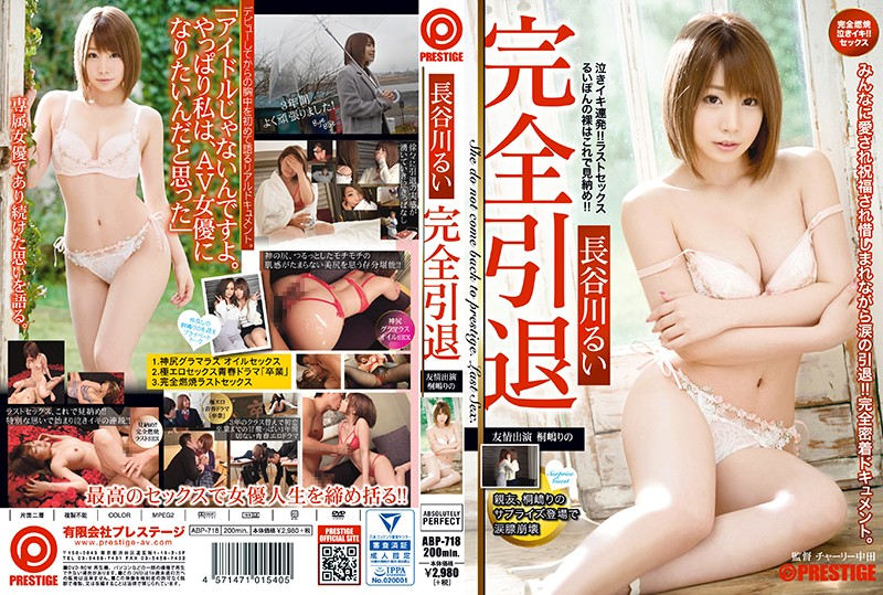 ABP-718 jav videos Rui Hasegawa Rui Hasegawa She's About To Be Totally Retired She's Finishing Up Her Acting Career With The