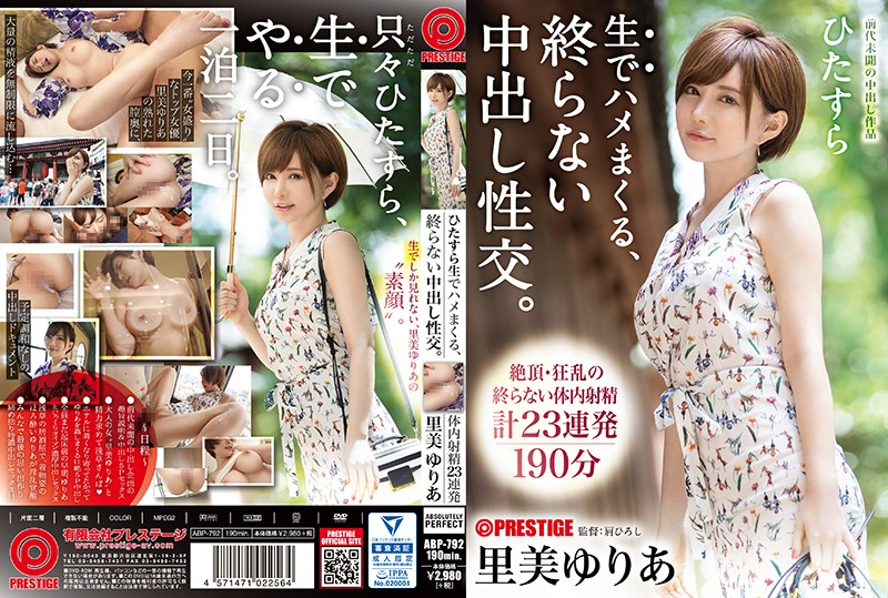ABP-792 jav streaming Yuria Satomi Relentless Raw Fucking Endless Creampie Sex Unscheduled, Unmodified, The Creampie Documents Yuria