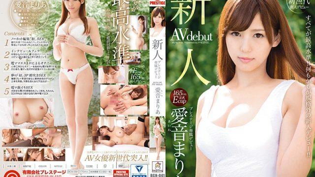 BGN-041 japanese pron Prestige Exclusive Fresh Face Debut, Maria Aine