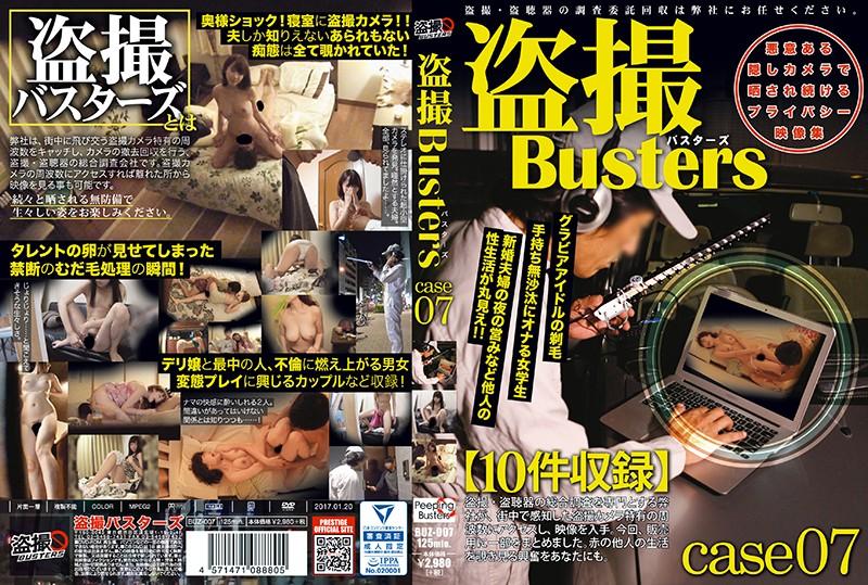 BUZ-007 free jav Peeping Busters 07