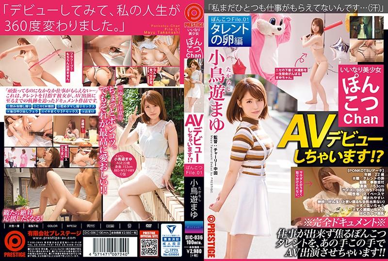 DIC-036 jav online An Obedient Beautiful Girl Is This Cute Little Girl Making Her AV Debut!? Ponkotsu File.01 01