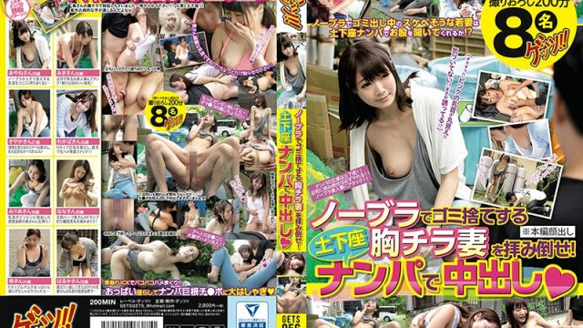 GETS-056 japanese porn video This Titty Flashing Housewife Is Taking Out The Trash And Not Wearing Her Bra, So We're Gonna Grope