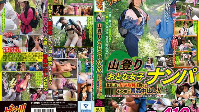 GETS-058 jav japanese We Went Picking Up Girls On The Mountain We Pretended To Be Filming A TV Show On The Mountain And