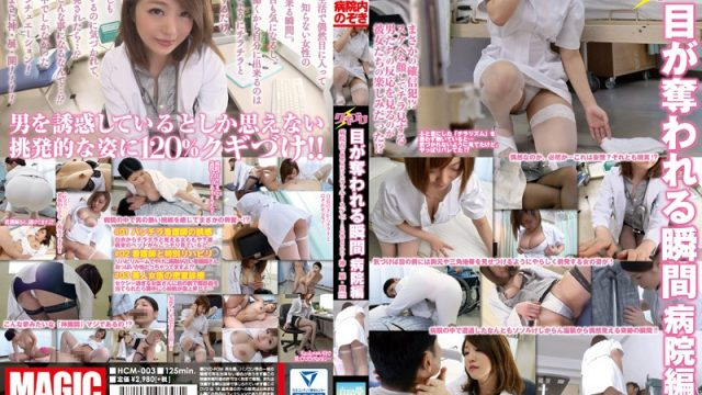 HCM-003  You'll Be Hooked! The Moment Your Eyes Get Captivated The Hospital Edition