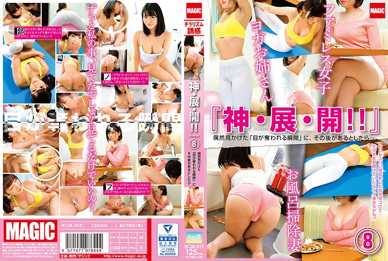 HCM-013 jav free A Divine Development!! 8 We Just Happened Upon The Moment Your Eyes Get Captivated, And If Anything