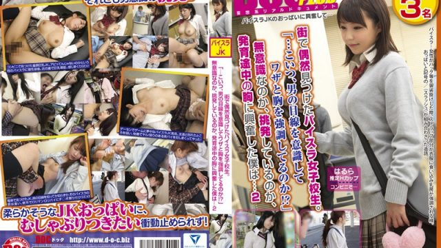 """RTP-067 japanese free porn Harura Mori Ema Mizuki High School Girls Who Are Randomly Spotted On The Street! """"They Know We're Looking At Em, So They"""