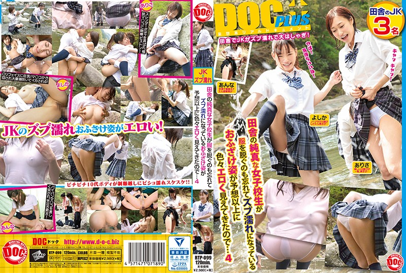 RTP-099 xnxx Yoshika Futaba Anna Sakuragi This Innocent Country Schoolgirl Was So Horny She Forgot To Take Her Clothes Off And Her Dripping