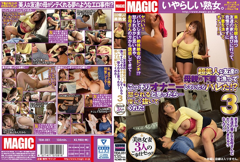 TEM-051 japanese porn movie Kaori Aya Kisaki Uh Oh, My Friend's Hot MILF Caught Me Jacking Off With Her Panties!? I Thought She'd Be Mad But…