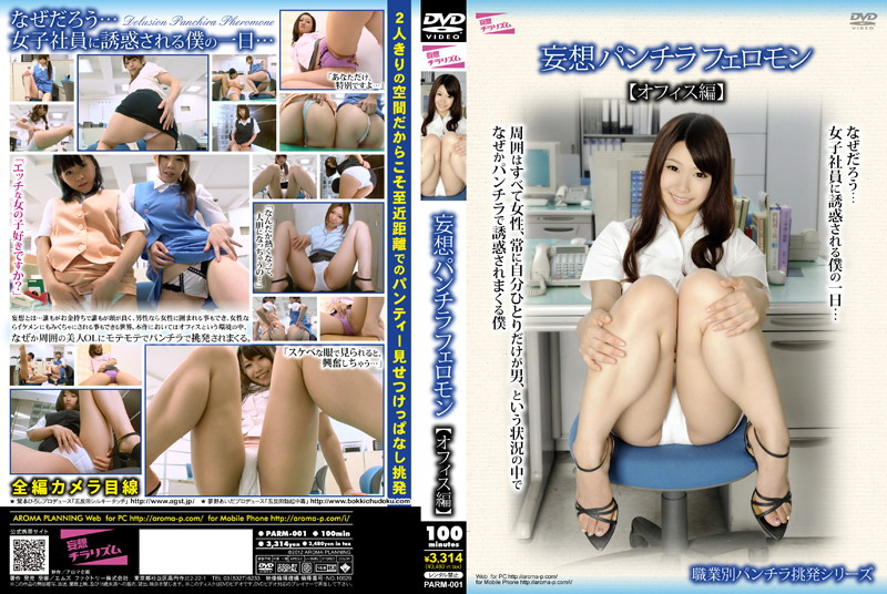 PARM-001 jav free Fantasy Panty Shots Pheromones (The Office Edition)