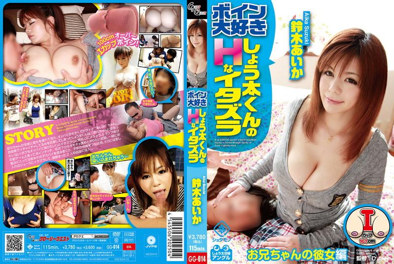 GG-014 jjgirls Tit Loving Shota-kun's Lewd Prank Aika Suzuki