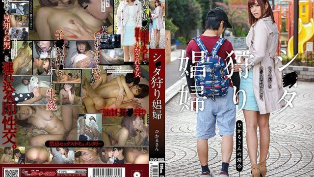 GVG-650 jav sex S**ta Hunting Whores Hikaru Konno