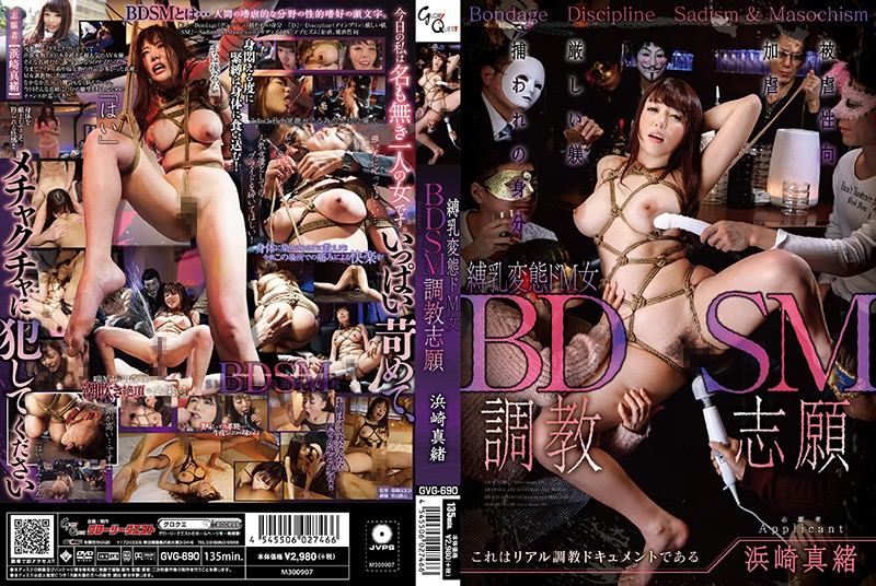 GVG-690 streaming sex movies Begging For BDSM Breaking In Training Mao Hamasaki