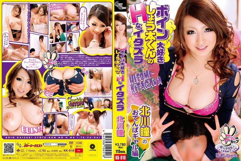 KK-010 japan porn Tit Loving Shota-kun's Lewd Prank Hitomi Kitagawa