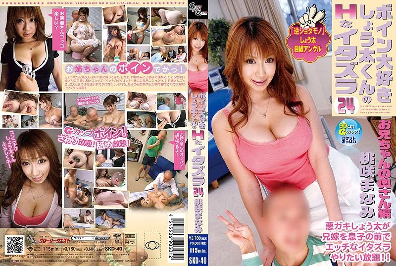 SKD-40 jav pov Big Tit Lover Shota-kun's Lewd Prank 24