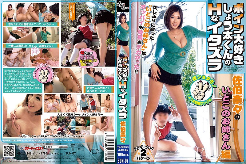 SUN-07 japanese porn streaming Tit Loving Shota-kun's Lewd Prank Nana Saeki