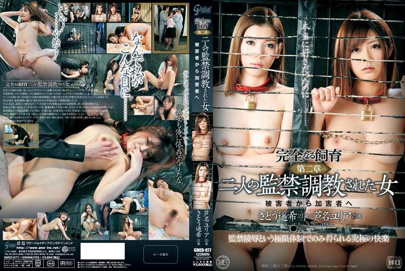 GMED-077 jav porn Imprisoned Masochistic Slaves Yuria Ashina and Haruki Sato Turn Into Relentless Sadists