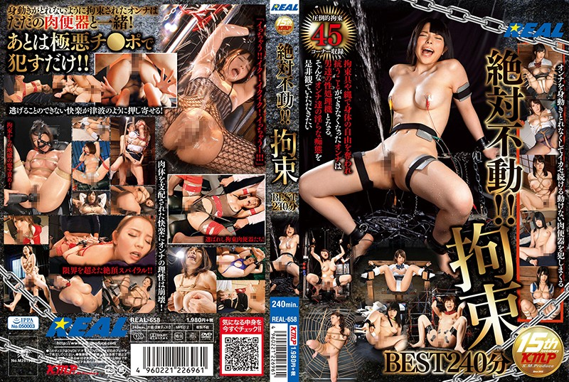 REAL-658 jav porn Absolutely Immobile!! All Tied Up Our Best 240 Minutes