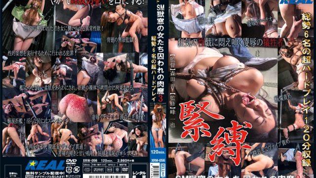 XRW-056 top jav Women In An S&M Prison Captive Flesh Demon 3