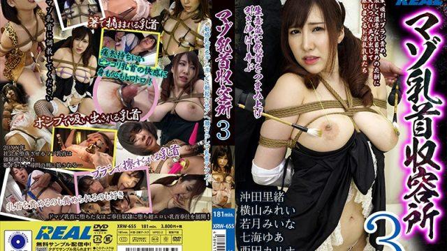 XRW-655 asian porn Masochism Tits Concentration Camp 3