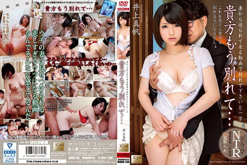 MOND-138 javpub Break Up Already… Maho Inoue