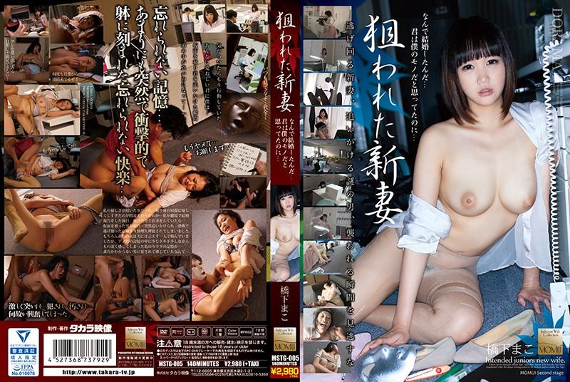 MSTG-005 jav porn A Newlywed Bride In Crisis Mako Hashimoto
