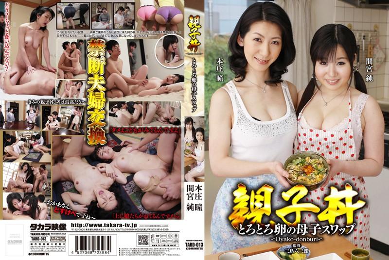 TARD-013 japanese sex movie Hitomi Honjo Jun Mamiya Stepparent And Offspring Sandwich Toro Toro Chicken and Egg Stepmother And Daughter Swap Hitomi