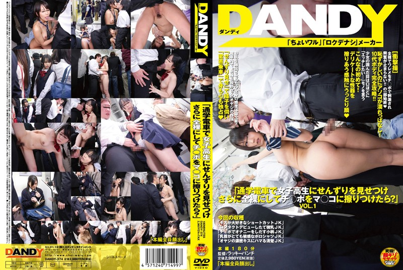 DANDY-374 xxx jav Spotted masturbating on the train by a schoolgirl, but she strips naked and rubs her vagina on his
