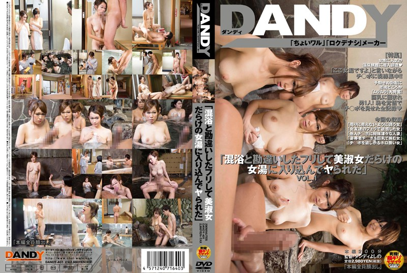 DANDY-401 jav free I Pretended I Got Mixed Up and Entered a Women's Bath Full of Beautiful Ladies, Then Fucked Them
