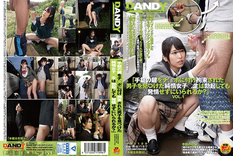 "DANDY-639 japanese porn movies ""When An Innocent Schoolgirl Finds A Man Handcuffed With The Key Tied Around His Cock, Can The"